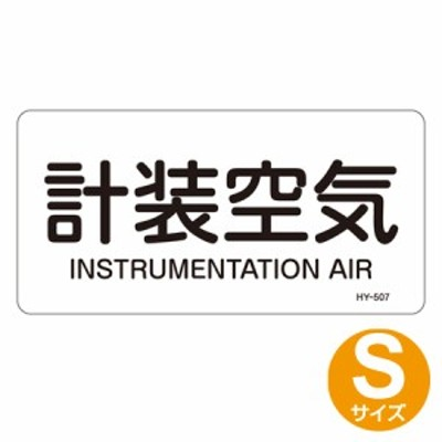 JIS配管アルミステッカー 空気関係 「計装空気」 Sサイズ 10枚組 ( 表示シール アルミシール )