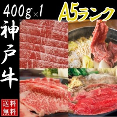 神戸牛 ギフト すき焼き しゃぶしゃぶ(神戸ビーフ)400g お歳暮 送料無料 牛モモ