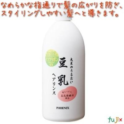 豆乳ヘアリンス 1000mL×10本/ケース  フェニックス 【ヘアリンス】