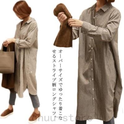 ロングシャツレディーストップスシャツストライプブラウス長袖体型カバシャツワンピロング丈ゆったりスリット大きいサイズカジュアル