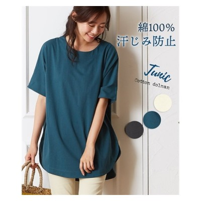 Tシャツ カットソー レディース 汗じみ防止 綿 ヘビーオンス 裾ラウンド チュニック M/L ニッセン nissen
