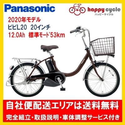 電動自転車 パナソニック ビビ・L・20(VIVI L 20) 12.0Ah 20インチ 2020年 完全組立 自社便送料無料(土日配送対応)