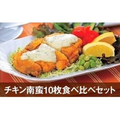 チキン南蛮10枚(もも肉5枚・ムネ肉5枚)食べ比べセット(タルタルソース・甘酢たれ付き)