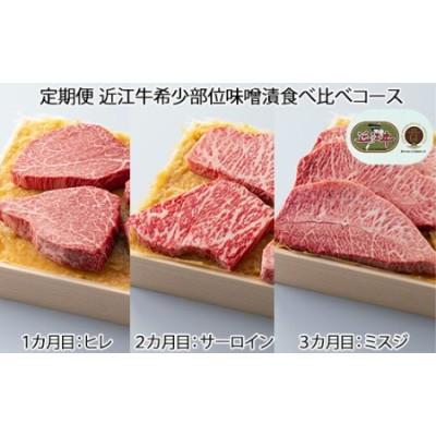 150H08 定期便 近江牛希少部位味噌漬食べ比べコース[高島屋選定品]