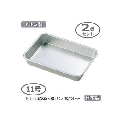 角バット アルミ製 日本製 2個組 アルマイト N型 浅バット 11号 2個セット 業務用/調理道具/厨房用品/キッチン用品/道具/角バット/バット/バッド/スタッキング