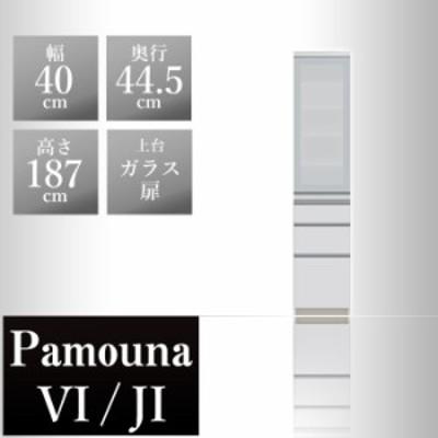 パモウナ 食器棚JI 幅40×奥行44.5×高さ187cm JI-S400KL JI-S400KR パールホワイト pamouna 家電ボード ダイニングボード カップボード