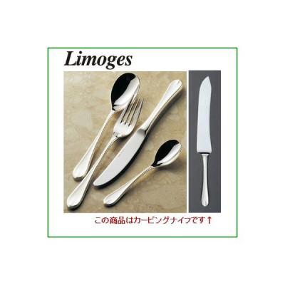 リモージュ 18-8 (銀メッキ付) EBM カービングナイフ (H・H) /業務用/新品