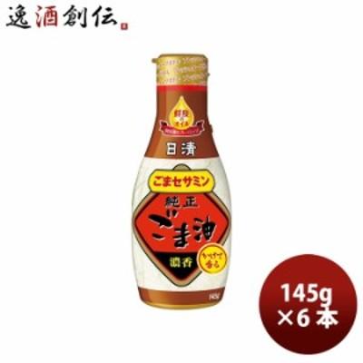 日清オイリオ かけて香る純正ごま油 ペット 145g 6本