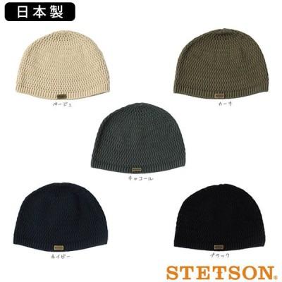 STETSON コットンワッチ 日本製 メッシュ ニット帽 メンズ SE100