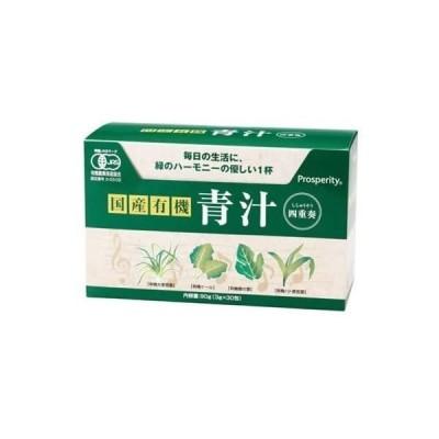 国産有機 青汁四重奏(あおじる しじゅうそう)x3箱セット プロスペリティ
