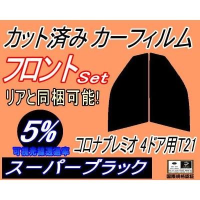 フロント (s) コロナプレミオ 4D T21 (5%) カット済み カーフィルム AT210 AT211 ST210 CT210 トヨタ