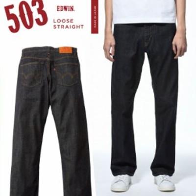 EDWIN エドウィン 503 ルーズストレート ストレッチ メンズ ジーンズ 日本製 E50304-100