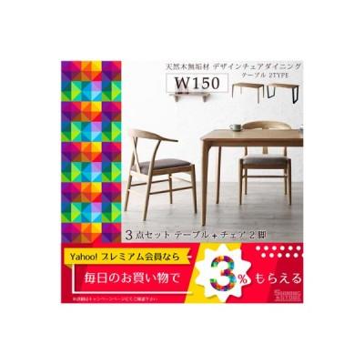 ダイニングテーブルセット 2人用 選べる無垢材テーブル デザインチェアダイニング 3点セット テーブル+チェア2脚 W150 5000473337