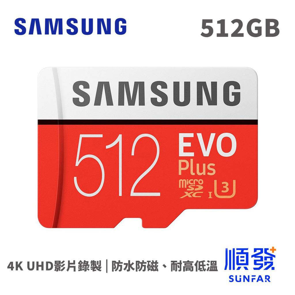 SAMSUNG 三星 EVO Plus micro SDXC 512G U3 記憶卡 SD卡 MB-MC512HA
