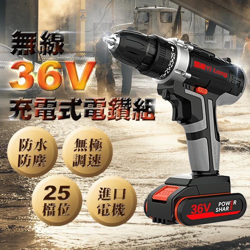 大功率36V充電式雙軸電動電鑽起子機組(電動起子機/充電式起子機)F0018