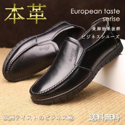 メンズ/男性 レザー/本革 紳士 快適 柔らかい カジュアル ビジネスシューズ 革靴 シューズ