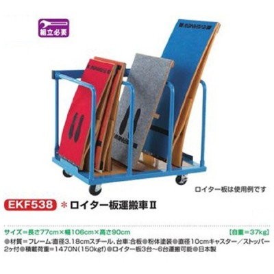 エバニュー ロイター板運搬車II 受注生産品 EKF538 <2021CON>