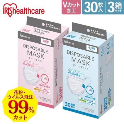 マスク 不織布 不織布マスク アイリスオーヤマ 使い捨てマスク 3個セット ふつうサイズ 小さめサイズ 学童 子供 30枚入 ディスポーザブル 20PN-30PM