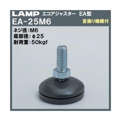 エコ アジャスター EA型 首振り機構付 LAMP スガツネ EA-25M6 M6×Φ25×H31