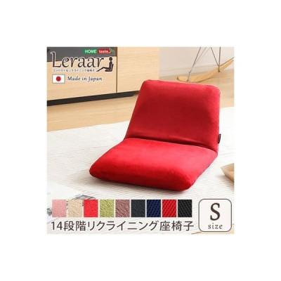 SH-07-LER-S-BK 美姿勢習慣、コンパクトなリクライニング座椅子(Sサイズ)日本製 Leraar-リーラー (ブラック)