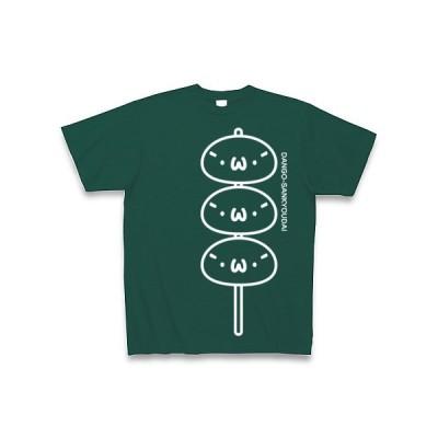 だんご三兄弟(`・ω・´)白インク Tシャツ Pure Color Print(ディープグリーン)