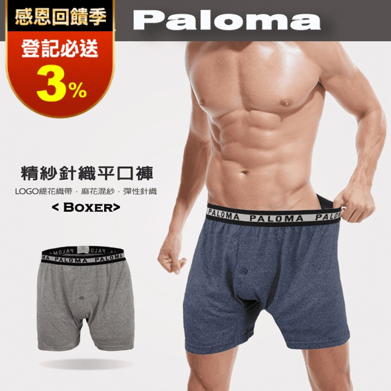 【Paloma】精紗針織平口褲-3件組(男內褲 四角褲 內褲)