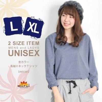 Tシャツ メンズ レディース 長袖 無地 カットソー 大きいサイズ L XL 杢カラー メール便送料無料