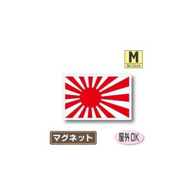 旭日旗マグネット Mサイズ 8×12cm 磁石・マグネットステッカー ★高耐候 耐水 防水★