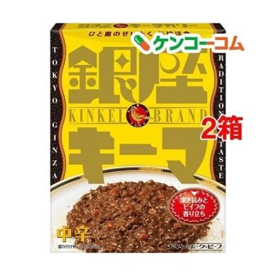 銀座キーマカリー ( 150g*2箱セット )/ 銀座カリー