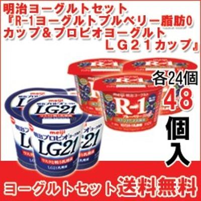 明治『R-1ヨーグルトブルーベリー脂肪0 カップ』『プロビオヨーグルトLG21 カップ』セット各24個入(計48個)c-d-48