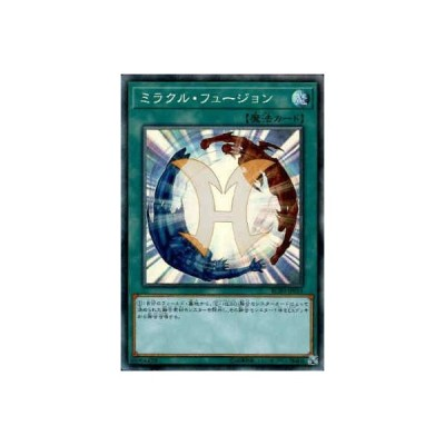 ミラクルフュージョン【コレクターズ】/魔