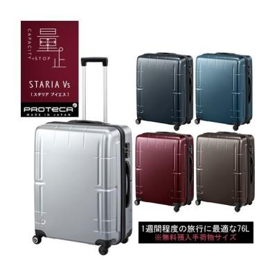 SALE  スーツケース ACE エース 76L 日本製 キャリーケース 1週間程度 4輪 TSAロック プロテカ スタリアVs 02954