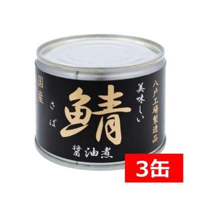 伊藤食品 美味しい鯖 醤油煮 190g×3缶