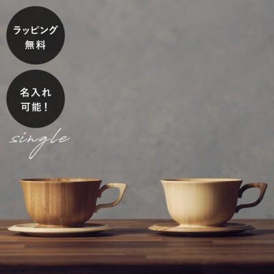 名入れ 木製カップ リヴェレット ティーカップ&ソーサー RIVERET 単品
