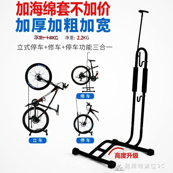 停車架插入式停車架單車L型展示架自行車維修架立式山地車支撐架放車架 快速出貨 YXS
