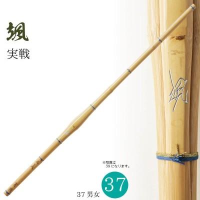 竹刀 37 SSP 颯 実戦 剣道 剣道具 部活 男女 中学生男女向け