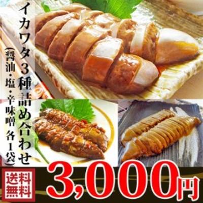父の日 ギフト 3000円ポッキリ 国産 いか で作る イカワタ 3種 食べ比べ セット ( 醤油味 塩味 辛味噌味 各50g入1袋 詰め合わせ ) イカ肝
