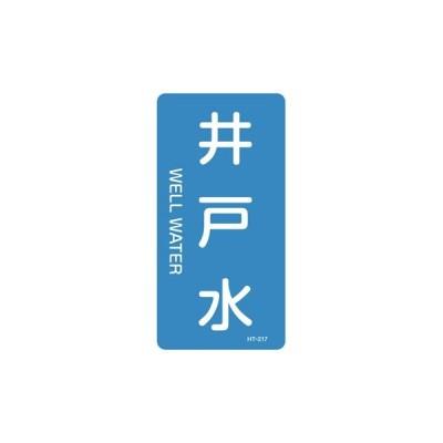 JIS配管識別明示ステッカー 水関係 日本緑十字社 HT-217S 井戸水