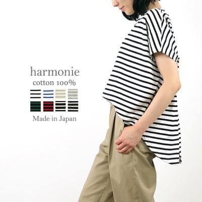 【メール便対応 送料無料】harmonie-Organic Cotton-(アルモニ オーガニックコット)ボーダー バック切り替えTEE 81930301 カットソー 半袖 綿 日本製 レディース