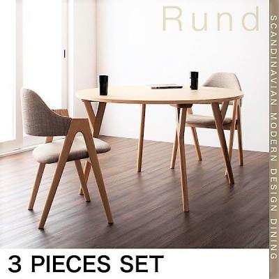 ダイニング 3点セット(テーブル+チェア2) 直径120 おしゃれ 北欧 デザイン