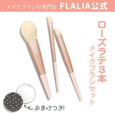[FLALIA公式] ローズラテ3本セット ★ ROSE LATTE 高品質毛 ピンクブラシ チーク ドーム シャドウ ベビーピンク ブラシセット 化粧筆