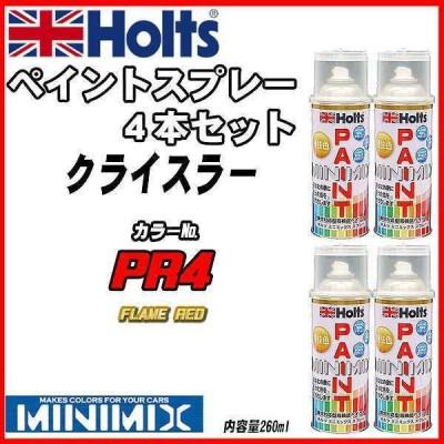 ペイントスプレー 4本セット クライスラー PR4 FLAME RED Holts MINIMIX