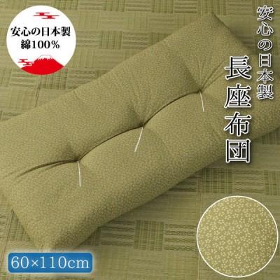 長座布団 洗える 綿100%生地 小花柄 日本製 約60×110cm グリーン 緑 おしゃれ 和風 和室 和柄 国産 大きめ ごろ寝 和とじ 法事 来客用