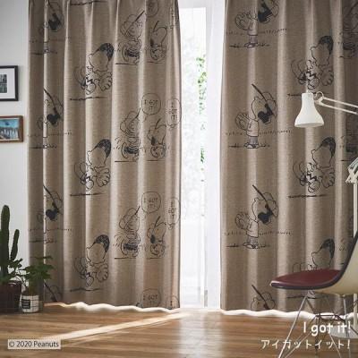 スヌーピー1級遮光カーテン アイガットイット 幅100×丈135cm ブラウン1枚入り