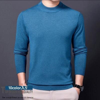 メンズファッション  10カラー入り カジュアル   メンズセーター  インナーシャツ ニットセーター クルーネック プルオーバー セーター