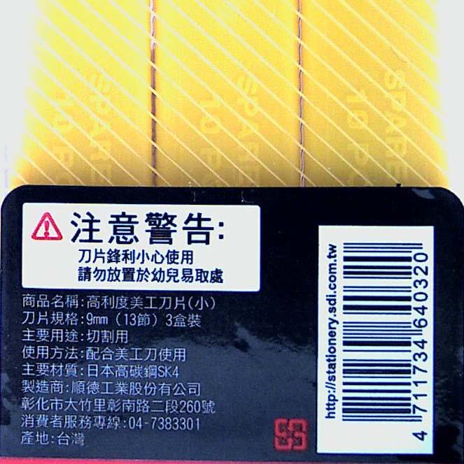 SDI手牌高利度美工刀片(小)1403