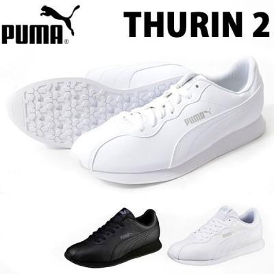 スニーカー プーマ PUMA メンズ プーマ チューリン 2 ローカットシューズ 靴 オールブラック オールホワイト 366962