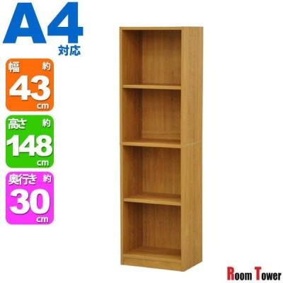 カラーボックスA4対応 収納棚A4ファイル4段 すき間収納 幅42.9cm奥行き29.5cm高さ147.6cm教科書 学用品 子ども部屋 送料無料 シンプル 木目柄 おしゃれ かわいい