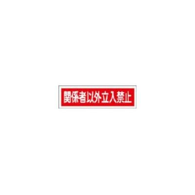 J.G.C./日本緑十字社  ステッカー標識 関係者以外立入禁止(横) 90×360mm 10枚組 047121