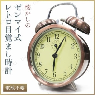 懐かし昭和のゼンマイ式レトロ目覚まし時計 おしゃれ インテリア雑貨 置き時計 置時計 レトロ インテリアクロック